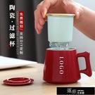 茶水過濾杯 陶瓷過濾泡茶杯茶水分離內膽茶杯帶蓋辦公室馬克杯家用水杯紅茶杯 道禾