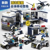 積木兼容積木男孩子城市警察我的世界兒童禮物拼裝玩具6-7-8-10歲