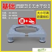 洗衣機底座 通用全自動托架置物架滾筒移動萬向輪墊高支架冰箱腳架【快速出貨】