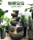 110V創意客廳幾何落地假山流水噴泉魚缸擺設風水魚池擺件家居工藝飾品