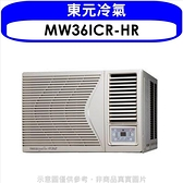 東元【MW36ICR-HR】變頻右吹窗型冷氣5坪(含標準安裝)