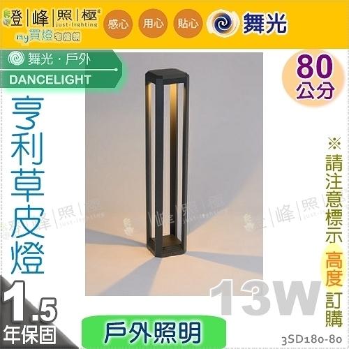 【舞光】LED 13W 亨利草皮燈 80cm 壓鑄鋁 深灰色 防鏽烤漆 節能戶外照明【燈峰照極】#3SD180-80