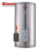 (全省安裝)林內電熱水器 REH-0864儲熱式電熱水器 8加侖