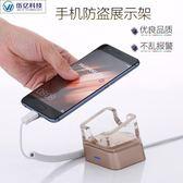 華為蘋果手機防盜器展示托架 安卓小米真機ipad支架充電報警伍億 智聯