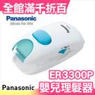 日本境內版 Panasonic ER3300P 嬰幼兒 兒童專用安全 電動理髮修髮器 【小福部屋】