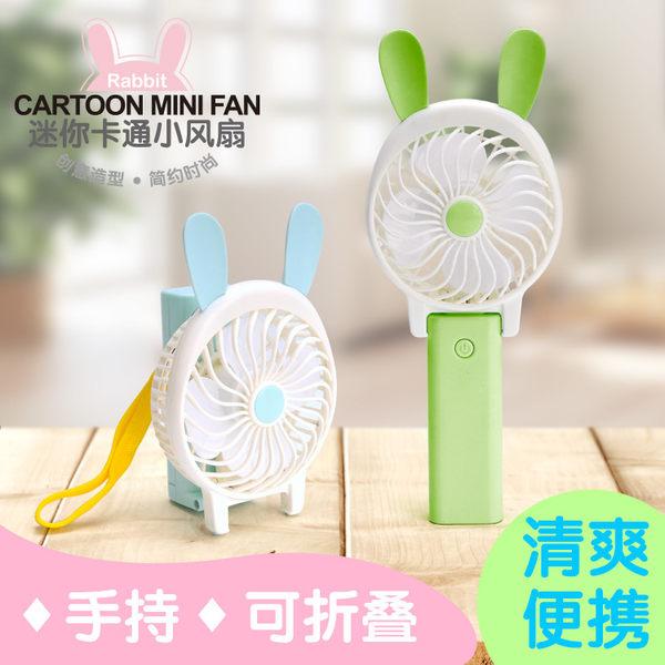 (交換禮物)現貨不用等 USB折疊充電風扇 便攜式手持迷你電風扇 夏日卡通usb風扇