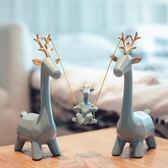 一家三口麋鹿室內家居創意裝飾小擺件【奈良優品】