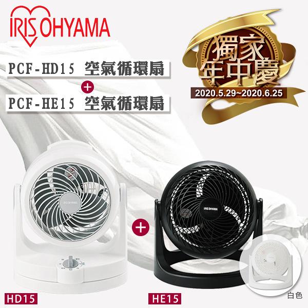【超值組合】日本 IRIS 空氣循環扇 HD15 PCF-HD15W+PCF-HE15 空氣循環扇 公司貨 保固一年