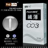 情趣用品 保險套專賣店推薦- Fuji Neo 不二新創 纖薄 絲柔滑順 003保險套 12入  衛生套專賣店哪裡買