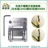 【綠藝家】松格不鏽鋼方型嫁接器(日本進口HSS鋼材)型號A409A