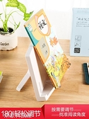 閱讀架 文具簡系列學生用防滑閱讀架 多角度調節讀書架看書架兒童書桌夾書讀書架 ABS917A8 米家
