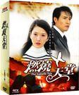 【降價促銷】燃燒天堂01-40(全)DVD(張玉嬿、霍正奇、向立雯、林建寰)
