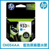 HP 933XL 藍色 原廠墨水匣 CN054AA 墨水匣 印表機墨水