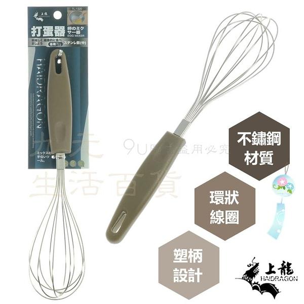 【九元生活百貨】上龍 TL-1320 不鏽鋼打蛋器/中 攪拌器