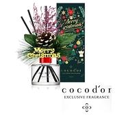 韓國 cocod or 【耶誕松果限定款】室內擴香瓶 120ml 交換禮物 擴香 香氛 香味 芳香劑 室內擴香