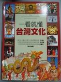 【書寶二手書T1/地理_QKV】一看就懂台灣文化原價_420_遠足文化編輯組