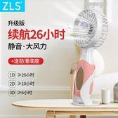 手持小電風扇可充電usb小型迷你學生宿舍床上手拿隨身便攜臺式 凱斯盾數位3C