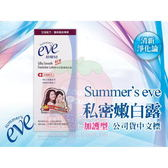 即期出清)Summer's eve 私密嫩白露(加護型)  ☆巴黎草莓☆