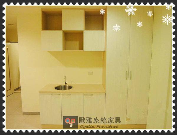 【歐雅 系統家具 】 多功能廚櫃