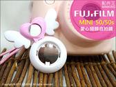 【配件王】現貨 富士 Fujifilm instax mini50 MINI 50s 翅膀愛心 加大 自拍鏡 拍立得