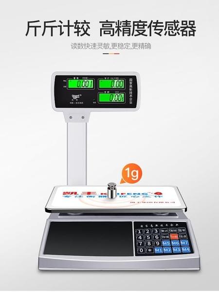 電子秤立桿稱公斤計算,無台斤計算