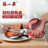 多功能剪刀不銹鋼強力家用廚房剪刀可拆卸廚用大雞骨剪食物多功能剪 衣間迷你屋