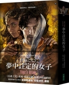 白虎之咒5(最終回):夢中註定的女子(死忠書迷首刷限量版「珍愛虎兒...【城邦讀書花園】