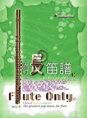 (二手書)流行長笛譜(4)