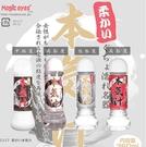 【愛愛雲端】日本Magic eyes *本氣汁高黏度潤滑液 360ml M300262