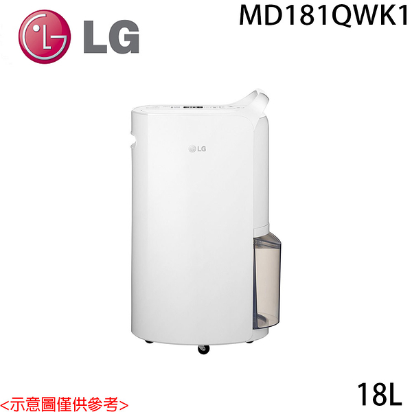【LG樂金】LG 18L WiFi變頻除濕機 MD181QWK1 免運費