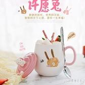少女心杯子陶瓷馬克杯帶蓋勺女學生韓版可愛超萌早餐創意潮流水杯 qf9936『Pink領袖衣社』