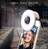 美顏嫩膚攝像頭高清拍照抖音神器魚眼鏡頭微距外置手機通用 概念3C旗艦店