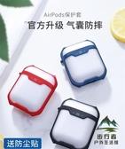 蘋果無線藍牙耳機airpods保護套防摔透明盒【步行者戶外生活館】