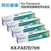 For Panasonic KX-FA57E 相容傳真機專用轉寫帶足70米 4盒 /適用 KX-FHD332/KX-FHD333/KX-FHD351/KX-FHD352/KX-FHD353