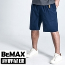 【胖胖星球】中大尺碼‧潮流釦帶造型鬆緊短褲 2XL~5XL‧加大/休閒【117002】