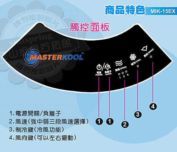 【MASTERKOOL冰涼大師】四面環繞進風微電腦冰冷扇12L(MIK-15EX)