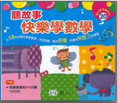 書立得-愛分享有聲系列20:聽故事快樂學數學(CD)(B02120)