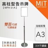 【高柱型告示牌(雙面) / WPH-31A】海報架 廣告牌 廣告架 文宣 展示板 展示架 展示 菜單 MENU