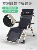 躺椅摺疊椅子靠背懶人家用陽台沙灘椅休閒辦公室單人午睡床午休椅igo 3c優購