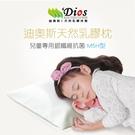 【迪奧斯】天然乳膠-適合睡低枕頭 日本進...