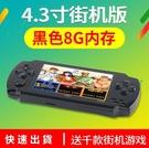 遊戲機小霸王Q700游戲機掌機PSP懷舊FC大屏7寸街機掌上游戲機迷你兒童GBA  快速出貨