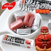 日本 NOBEL 諾貝爾 男梅條糖 (10粒) 42g 男梅糖 男梅 條糖 梅子糖 梅糖 糖果