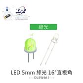 『堃喬』LED 5mm 綠光 16°直視角 透明膠面 發光二極體『堃邑Oget』