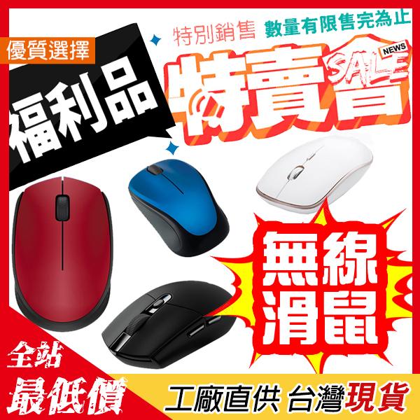 [福利品] 福利無線滑鼠 【B834】【熊大碗福利社】無線 光學 滑鼠