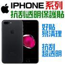APPLE IPhone XS Max IPhone XR 保護貼 抗刮 正面 背面 透明 非滿版【采昇通訊】
