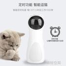 【店長推薦】激光逗貓器 寵物激光棒玩具小熊自動紅點逗貓器 貓咪嗨玩益智玩具
