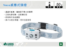 ||MyRack|| 日本LOGOS neos感應式頭燈 營燈 工作燈 警示燈 No.74175006
