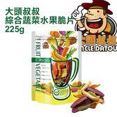 大頭叔叔 綜合蔬菜水果脆片  225g 果汁機【小紅帽美妝】