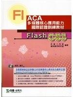 二手書博民逛書店《ACA多媒體核心應用能力國際認證訓練教材- Flash CS3