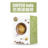 COFFCO kafo 防彈綠咖啡 7包/盒【YES 美妝】